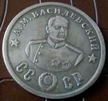 100 рублів 1945 року. СРСР-копія пробної срібної, не магнітна, посрібнення 999, фото №2