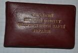 """Посвідчення"""" Одеський міський комітет Коммуністичної партії України"""", фото №2"""