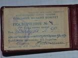 """Посвідчення"""" Одеський міський комітет Коммуністичної партії України"""", фото №4"""