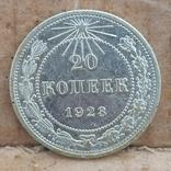 20 Копеек 1923, фото №3