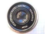 Индустар-50, фото №2