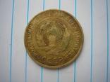 5 копеек 1935 г.,Старый Герб,копия №1, фото №3