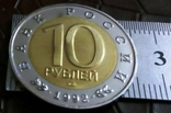 10   рублів 1992 Росія копія, фото №3