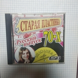 "Компакт-диск сборник ""Старая пластинка"" Хиты 70-х, фото №2"