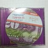 "Компакт-диск сборник ""Горячая 20-ка 2006"", фото №5"
