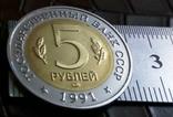 5    рублів 1991 Росія копія, фото №2
