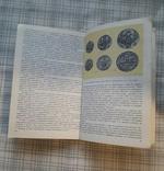 Очерк о золоте. М. М. Максимов (3), фото №8