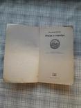 Очерк о серебре. М. М. Максимов (3), фото №3