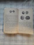 Очерк о серебре. М. М. Максимов (3), фото №7