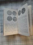 Очерк о серебре. М. М. Максимов (3), фото №8