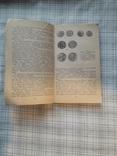 Очерк о серебре. М. М. Максимов (3), фото №10