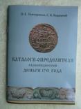 Каталоги-определители разновидностей ДЕНЬГИ 1741 г., фото №2