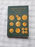 Монеты России XVIII- начала XX в. В. В. Уздеников. (2), фото №2