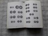 Монеты России XVIII- начала XX в. В. В. Уздеников. (2), фото №10