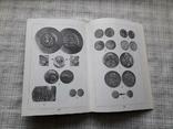 Монеты России XVIII- начала XX в. В. В. Уздеников. (2), фото №11