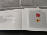 Государственные награды СССР, фото №5