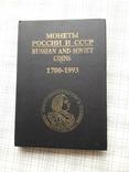 Монеты России и СССР 1700-1993. Рылов. Соболев, фото №2