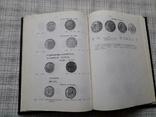 Монеты России и СССР 1700-1993. Рылов. Соболев, фото №8
