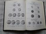 Монеты России и СССР 1700-1993. Рылов. Соболев, фото №9