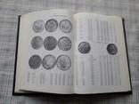 Монеты России и СССР 1700-1993. Рылов. Соболев, фото №10