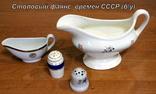 Столовые принадлежности из фаянса времен СССР. (перечница-солонка-соусница-сливочник), фото №2