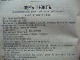 Генрик Ибсен 1909 635 стр Комедия любви Пер Гюнт Брандт Цезарь и Галилеянин, фото №4