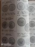 Фишер. Каталог польских монет 2007 года., фото №6