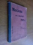 Москва в декабре 1905г. Книга 1906 г, фото №2
