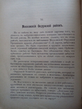 Москва в декабре 1905г. Книга 1906 г, фото №9