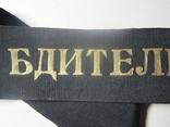 Лента с бескозырки и медали владельца-война., фото №3