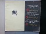 Видання творів Т. Г. Шевченка 1961-1966. Каталог., фото №2