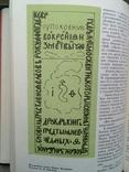 """""""Путешествие к истокам русского книгопечатания"""" 1991г., фото №11"""