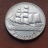 2 злотих 1936 15 років морському порту Гдиня, фото №2