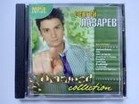 Сергей ЛАЗАРЕВ. Daimond collection. MP3., фото №2