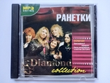 РАНЕТКИ. Daimond collection. MP3., фото №2