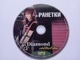 РАНЕТКИ. Daimond collection. MP3., фото №5