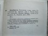 Декабристы в 2-х томах(поэзия), фото №4