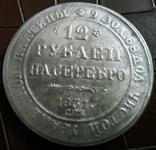 12  рублів на срібло 1831  року. Росія /  КОПІЯ платинової/  не магнітна, посрібнена, фото №3