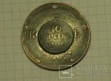 10 копеек 1809 копия, фото №2