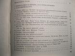Ю.Торвальд Сто лет криминалистики 1975г., фото №4