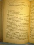 Плоды, овощи, крахмал, патока, сахар, кондитерские товары 1949г., фото №6