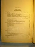 Плоды, овощи, крахмал, патока, сахар, кондитерские товары 1949г., фото №8