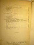 Плоды, овощи, крахмал, патока, сахар, кондитерские товары 1949г., фото №10