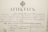 Аттестат Брежнева 1917 год.(Водяные знаки)., фото №2