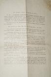 Аттестат Брежнева 1917 год.(Водяные знаки)., фото №6