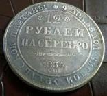 12 рублів 1834 року.Росія. .Микола І . (копія - не магнітна, срібнення 999), фото №2