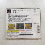 Shogi II (PS1, NTSC-J), фото №3