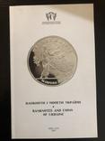 Журнал НБУ. Ежегодник . Банкноты и монеты Украины. Номер 1 (5) 2001, фото №2