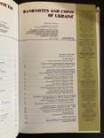 Журнал НБУ. Ежегодник . Банкноты и монеты Украины. Номер 1 (5) 2001, фото №3
