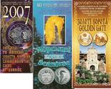 Проспети ювілейних монет, фото №2